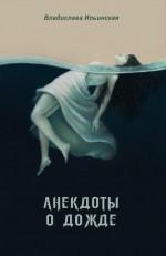 Ильинская - Анекдоты о дожде