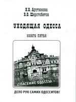 Арутюнова Книга пятая (Уходящая Одесса)
