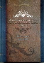 Остроухова - Одесский оперный театр - 1