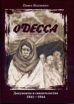 Козленко Одесса. Документы и свидетельства 1941-1944
