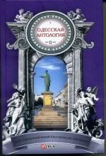 ~ Одесская антология том 2