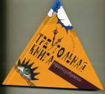 Деменок Треугольная книга