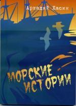 Хасин Морские истории