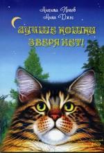 Попов Лучше кошки зверя нет!