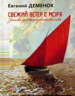 Деменок - Свежий ветер с моря