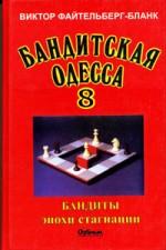 Файтенберг-Бланк - БАНДИТСКАЯ ОДЕССА Книга восьмая