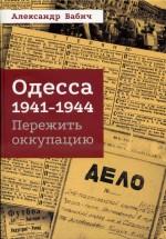 Бабич - Одесса 1941-1944 Пережить оккупацию