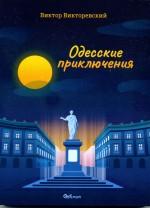 Викторевский  ''Одесские приключения''