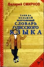 Смирнов Таки да большой полуТОЛКОВЫЙ словарь одесского языка