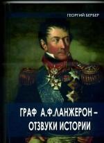 Бербер Граф А.Ф. Ланжерон - отзвуки истории