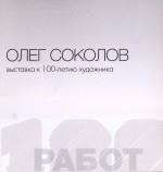 ~ Олег Соколов — 100 работ