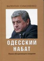 Симоненко - Одесский набат