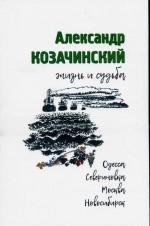Козачинский - Жизнь и судьба