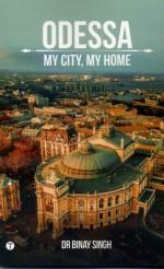 Синх - Odessa - my city, my home