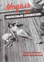 Савченко - Модель за «железным занавесом