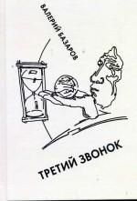 Базаров - Третий звонок
