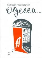 Жванецкий - Одесса