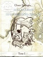 Губарь - Топография пушкинской Одессы т.I