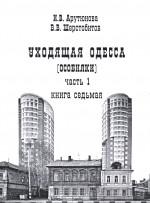 Арутюнова И.В - Уходящая Одесса (Особняки)