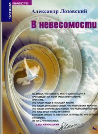 Лозовский Александр - В НЕВЕСОМОСТИ