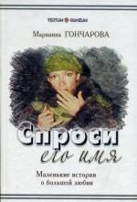 Гончарова Марианна
