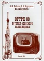 Арутюнова И.В. - ОГТРК 60. История одесского телевидения