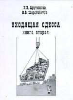 Арутюнова Инна - Уходящая Одесса. Книга вторая