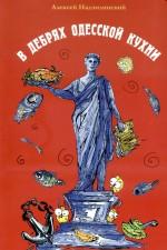 Надэмлинский Алексей - В дебрях Одесской кухни