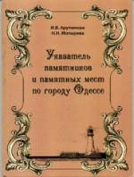 Арутюнова - УКАЗАТЕЛЬ ПАМЯТНИКОВ И ПАМЯТНЫХ МЕСТ ПО ГОРОДУ ОДЕССЕ