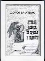 Атлас Дооротея - СТАРАЯ ОДЕССА, ЕЕ ДРУЗЬЯ И НЕДРУГИ