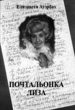 Ауэрбах Елизавета
