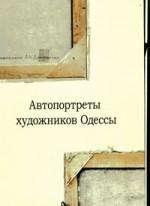 Дмитренко - АВТОПОРТРЕТЫ ОДЕССКИХ ХУДОЖНИКОВ