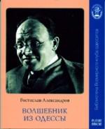 Александров Ростислав - ВОЛШЕБНИК ИЗ ОДЕССЫ ПО СЛЕДАМ ИСААКА БАБЕЛЯ