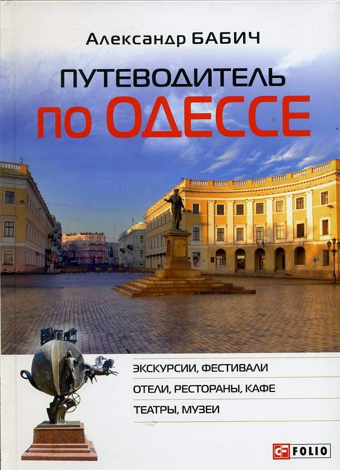 Бабич Александр Путеводитель по Одессе