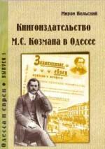 Бельский - КНИГОИЗДАТЕЛЬСТВО М.С. КОЗМАНА В ОДЕССЕ