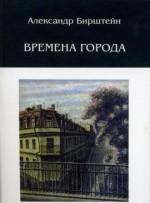 Бирштейн Александр