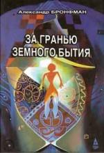 Брофман Александр - ЗА ГРАНЬЮ ЗЕМНОГО БЫТИЯ