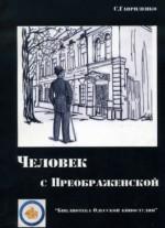 Гавриленко Сергей