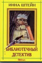 Штейн Инна - БИБЛИОТЕЧНЫЙ ДЕТЕКТИВ