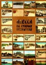 Дроздовский Александр - ОДЕССА НА СТАРЫХ ОТКРЫТКАХ