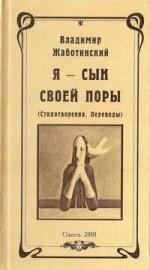 Жаботинский Владимир - Я — СЫН СВОЕЙ ПОРЫ: СТИХОТВОРЕНИЯ. ПЕРЕВОДЫ