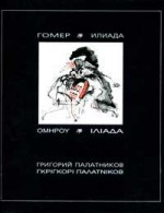 Палатников Григорий - «ИЛИАДА» ГОМЕРА