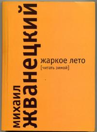 Жванецкий Михаил - Жаркое лето