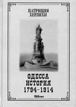 Х - Одесса. История . 1794 - 1914.