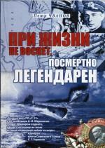 Чванов Петр Петрович - «При жизни не воспет, посмертно легендарен»