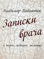 Вайншток Владимир - Записки врача