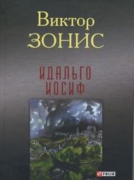 Зонис Виктор - Идальго Иосиф