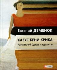 Деменок - Казус Бени Крика