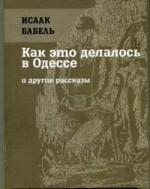 Бабель Исаак - КАК ЭТО ДЕЛАЛОСЬ В ОДЕССЕ и другие рассказы
