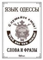 ~ Язык Одессы. Слова и фразы